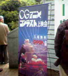 東京会場の看板